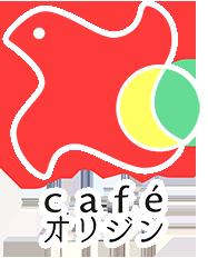 cafe オリジン