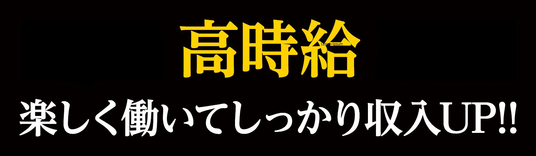 【高時給】楽しく働いてしっかり収入UP!!