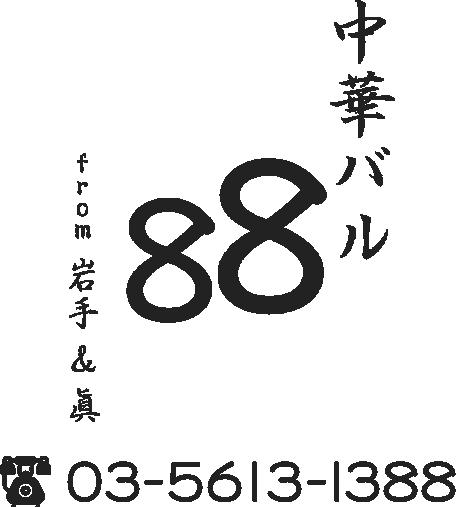 中華バル88