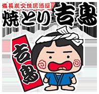 吉鳥山本駅前店