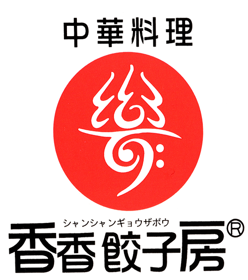香香餃子房