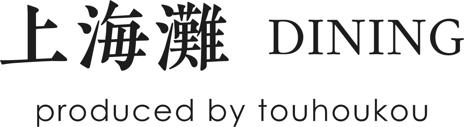 上海灘 田町店