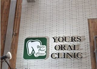 YOURS ORAL CLINIC 三宮_外観